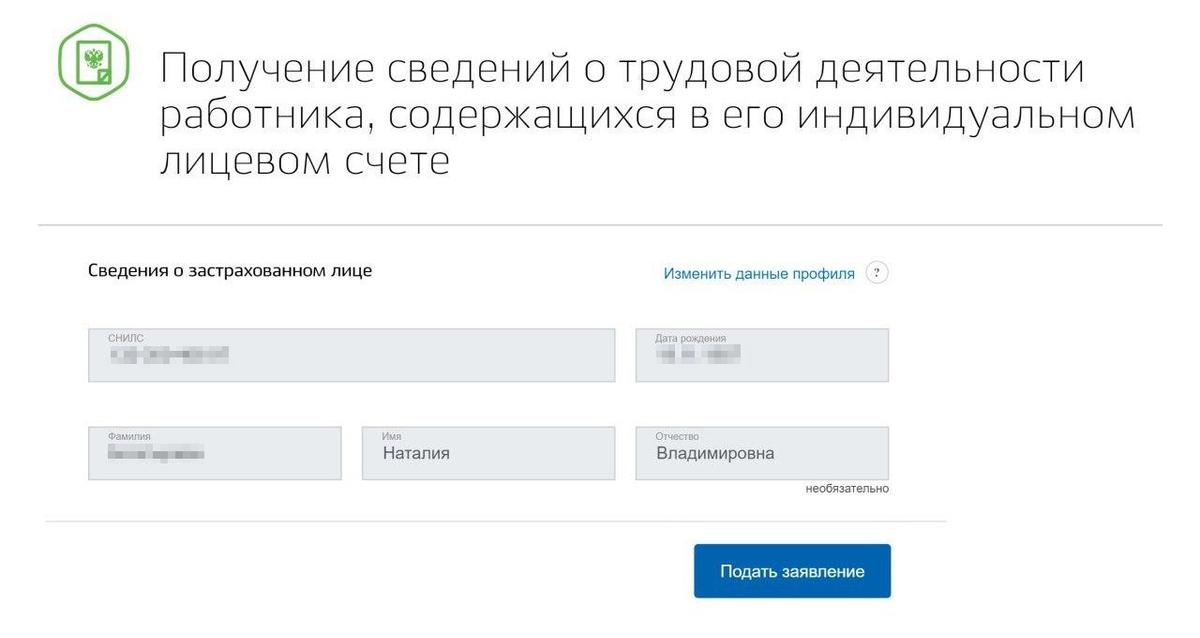 Личные данные подтягиваются из личного кабинета на сайте госуслуг, вводить ничего не нужно, только нажать на кнопку «Подать заявление»
