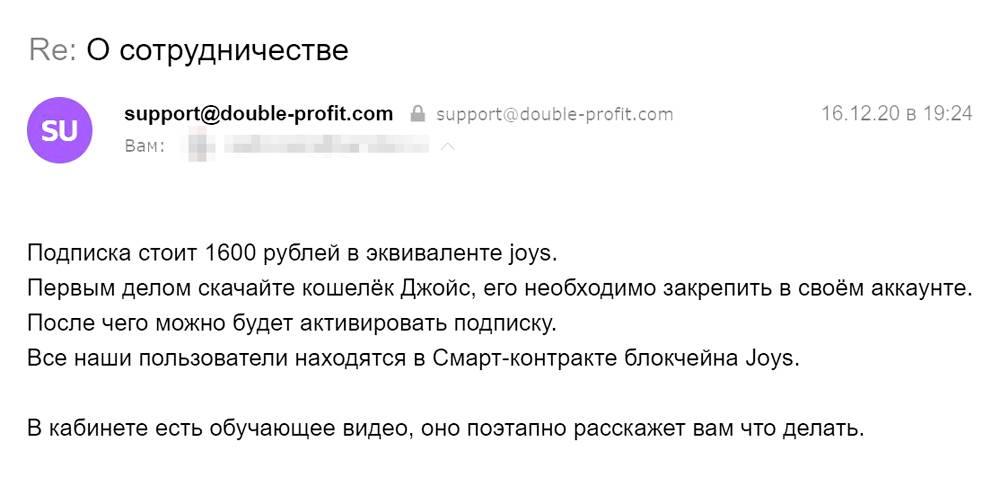 Членство стоит 1600<span class=ruble>Р</span>. На эту сумму нужно приобрести Joys, криптовалюту проекта. Все расчеты только в ней