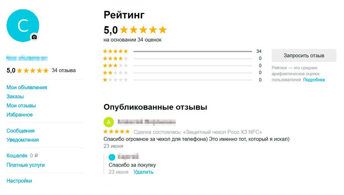 Мой рейтинг на «Авито», где также все покупатели поставили мне пять звезд