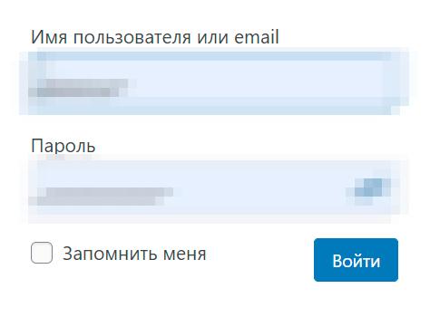 В это окно нужно ввести логин и пароль, которые вы указали в окне установки «Вордпресса» на сайте хостера