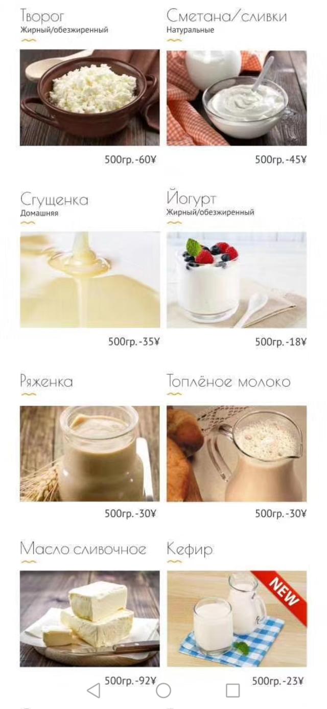 Полкило творога в русском онлайн-магазине можно заказать за 60¥, полкило сметаны — за 18¥. Столькоже сгущенки будет стоить 35¥, а ряженки — 30¥