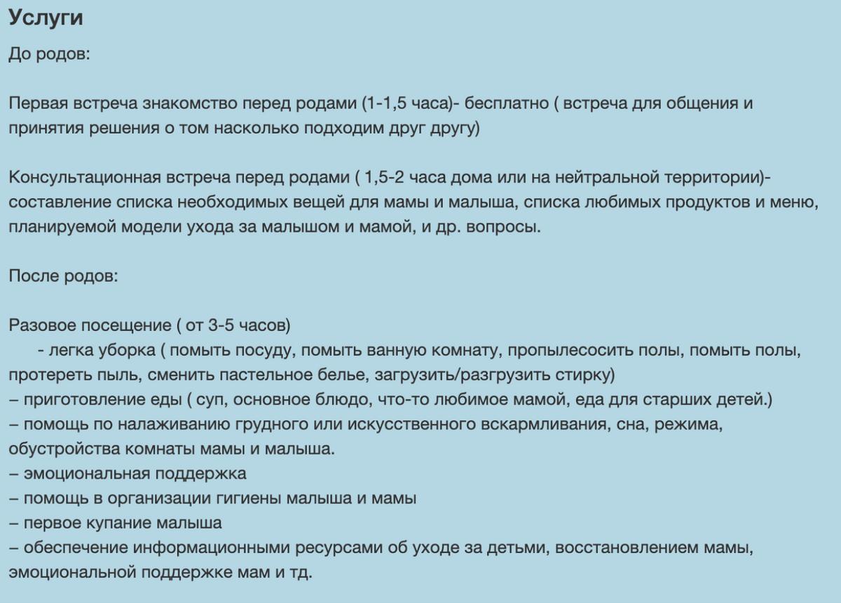 У каждой доулы свой перечень услуг. Некоторые даже готовы частично взять на себя обязанности помощницы по хозяйству. Источник: doula.ru