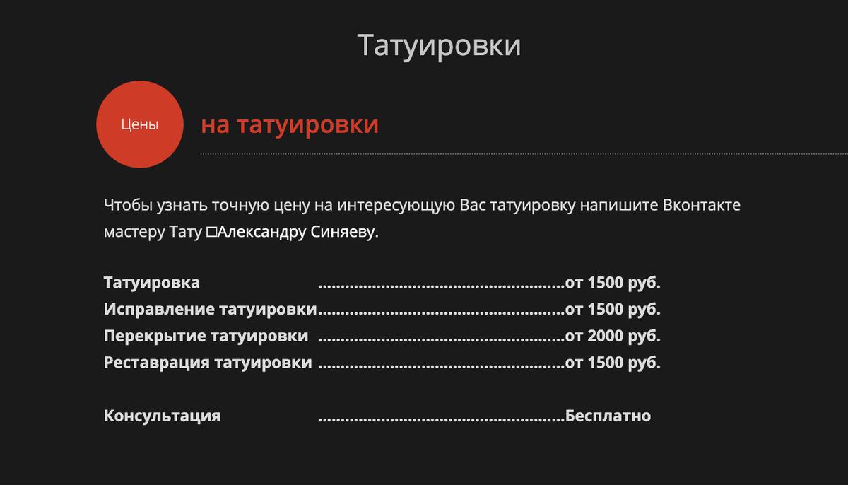 В Ульяновске за 1500<span class=ruble>Р</span> можно набить одноцветную надпись размером 5 × 5 см
