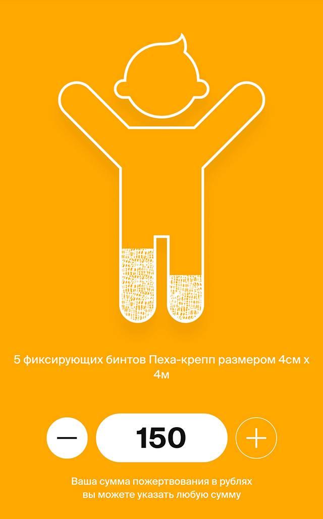 Он напоминает мне, что важны даже 150<span class=ruble>Р</span>, которые я сэкономлю и пожертвую