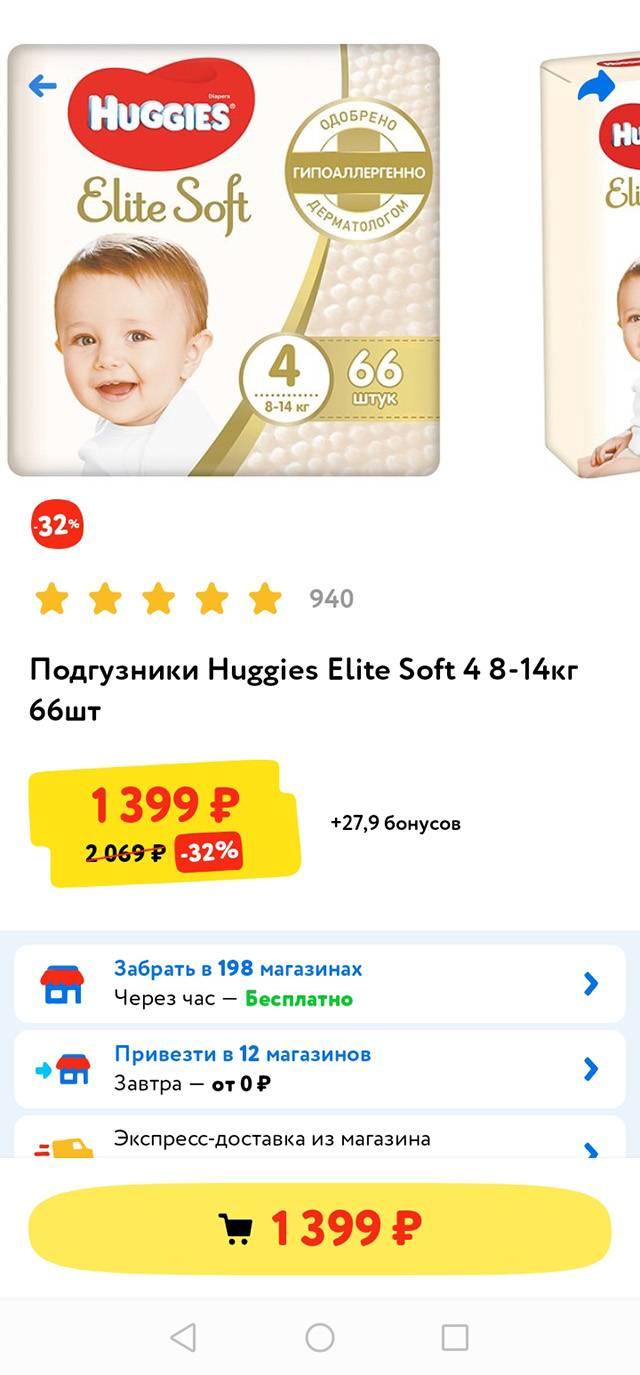 По акции в «Детском мире» пачка из 66 подгузников «Хаггис Элит софт» стоит 1399<span class=ruble>Р</span>