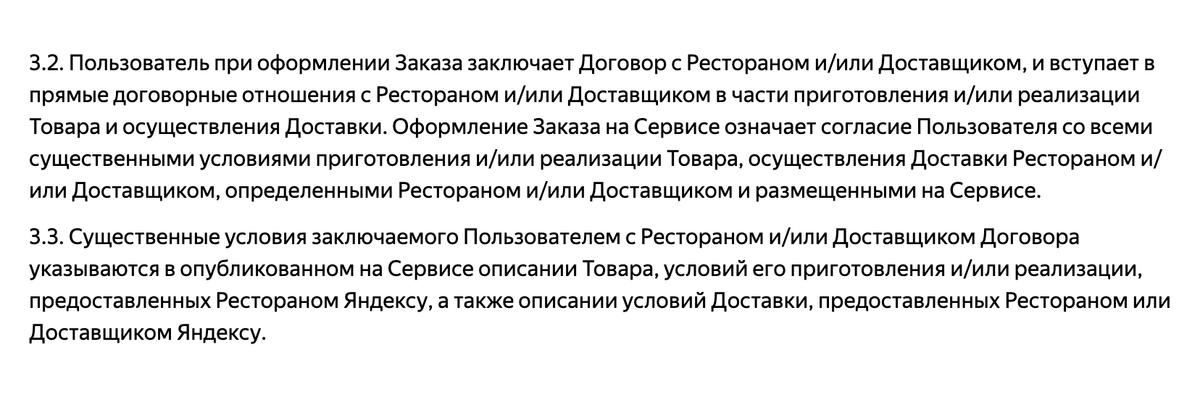 А «Яндекс-еда» вообще предоставляет только информационные услуги — доставкой занимается доставщик или сам ресторан