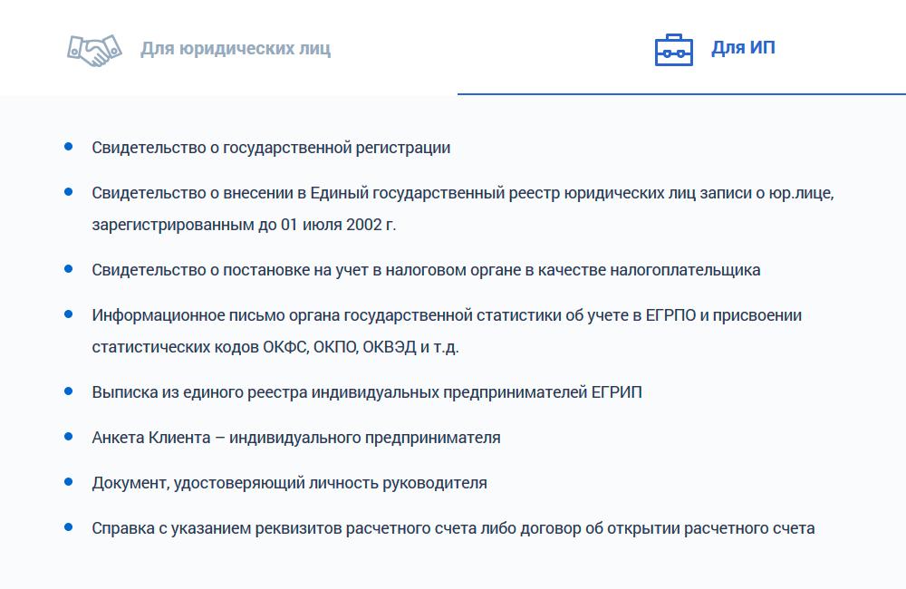 Пример документов дляИП дляподключений онлайн-кассы