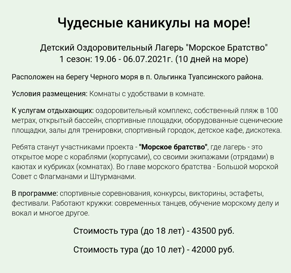 Путевка в лагерь «Морское братство» в&nbsp;поселке Ольгино стоит 42 000—43 500<span class=ruble>Р</span>. С&nbsp;кэшбэком получится 22 000—23 500<span class=ruble>Р</span>. В&nbsp;стоимость входит 10&nbsp;дней проживания, билеты на поезд Бийск — Туапсе — Бийск и&nbsp;пятиразовое питание. Источник: «Олимп»
