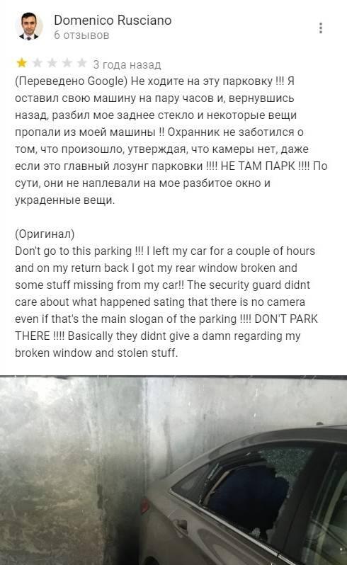Не оставляйте вещи в салоне автомобиля. К сожалению, охрана никак не реагирует на случаи воровства. Но лучше найти парковку, где нет ни одного подобного отзыва