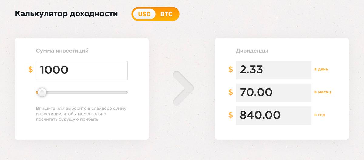 Калькулятор доходности на сайте BTC Trade