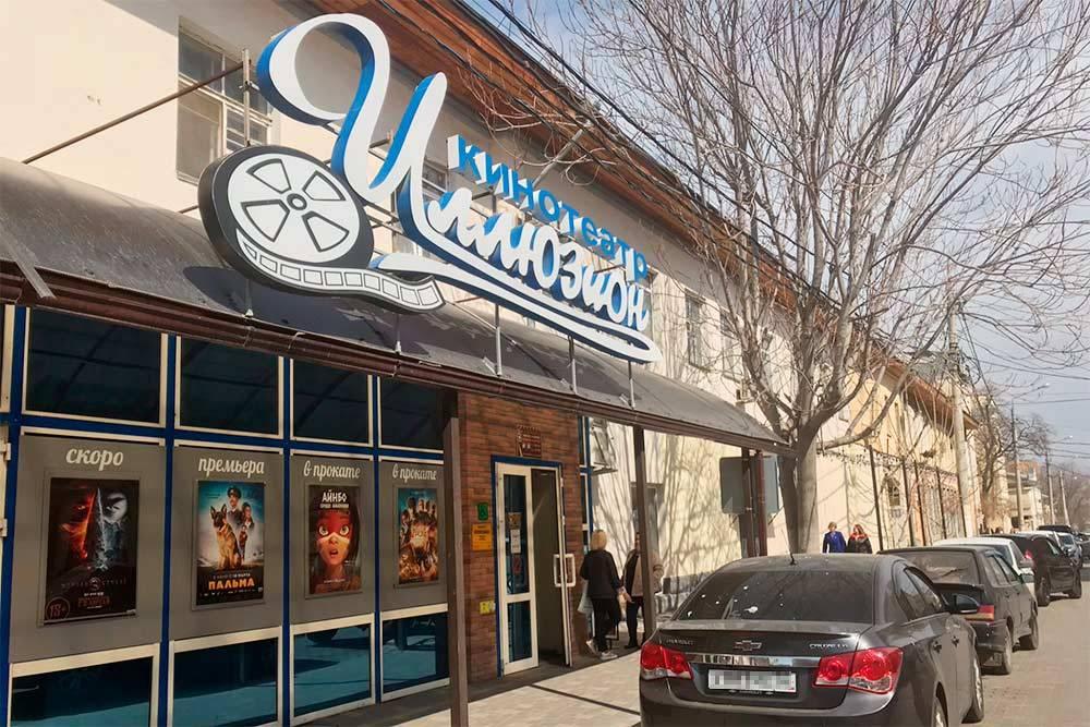 Кинотеатр «Иллюзион» находится в небольшом старом здании в самом центре города