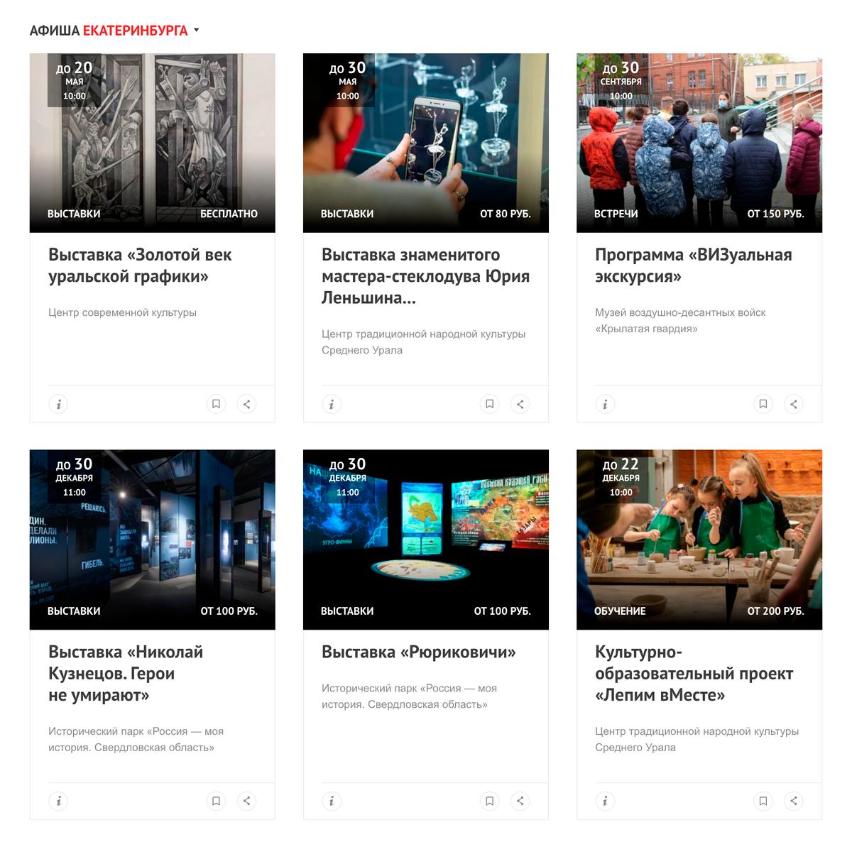 На сайте «Культура-рф» можно найти мероприятия почти во всех городах