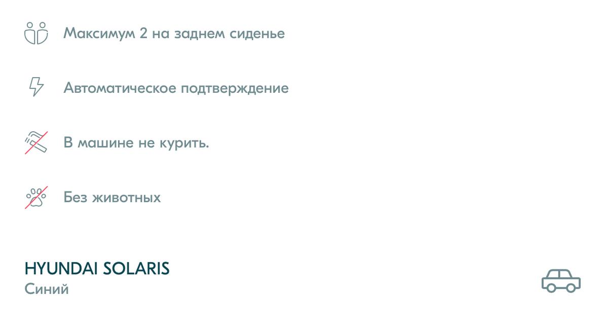 Иконка «Безживотных» встречается вбольшинстве поездок на«Блаблакаре»