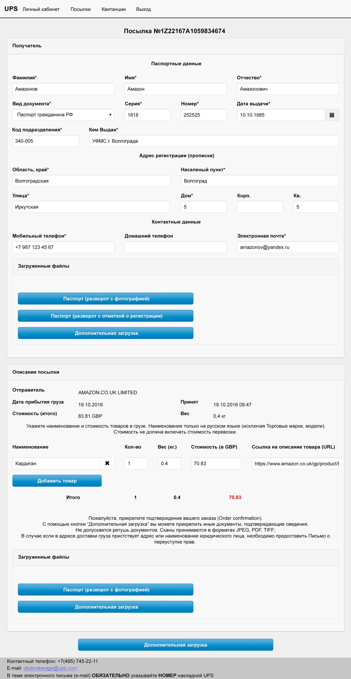Форма для таможенной декларации на сайте ups-broker.ru