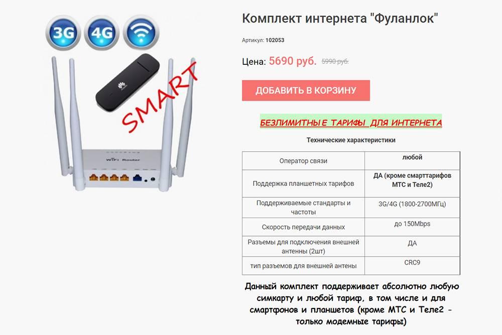 Модемы с измененными настройками позволяют пользоваться тарифом длясмартфона. Я не рекомендую брать телефонную сим-карту длямодема, потомучто оператор меняет настройки и придется снова и снова перепрограммировать модем. Источник:radist.spb.ru