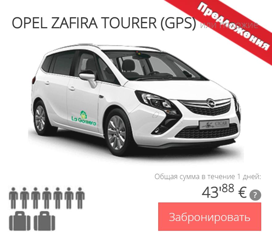 Мы арендовали такую машину вшестером. В июне 2020&nbsp;это стоило 44&nbsp;€ (3960&nbsp;<span class=ruble>Р</span>) в сутки. Еще потратили 20—30€ (1800—2700<span class=ruble>Р</span>) на бензин