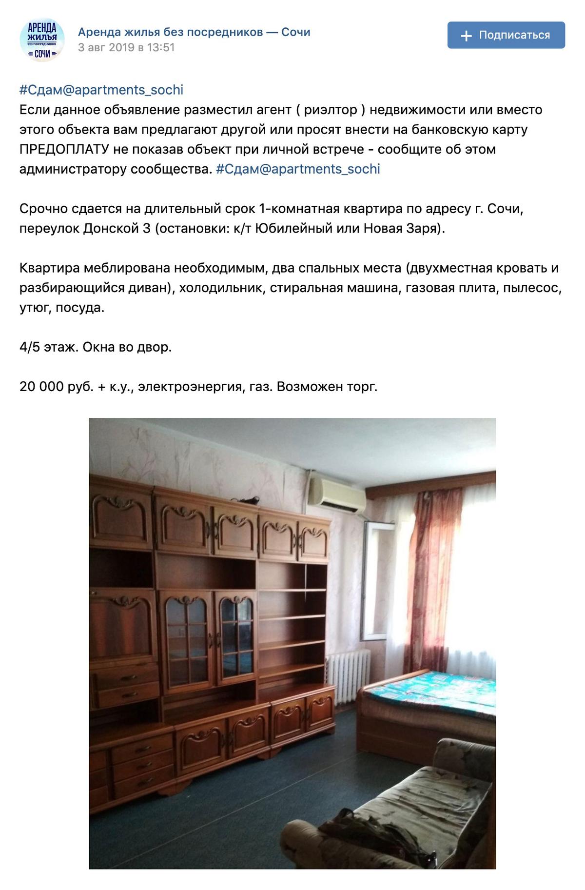 Во «Вконтакте» предлагают квартиру за 20 000 в микрорайоне Донская. Цена неплохая, но до моря и центра города — 25 минут на машине без пробок
