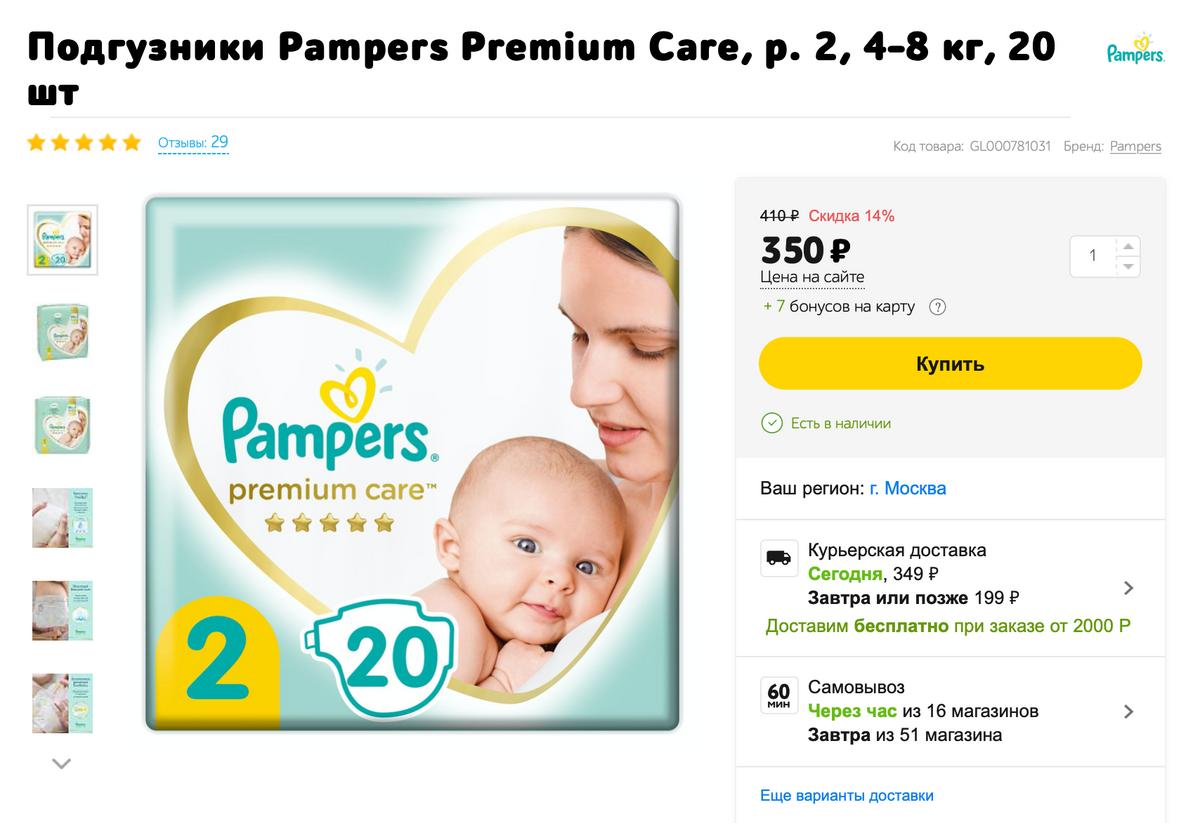 В «Дочках-Сыночках» базовая цена подгузников чуть меньше, чем в«Детском мире». Скидка от магазина не прибавляется к купону от «Памперс»