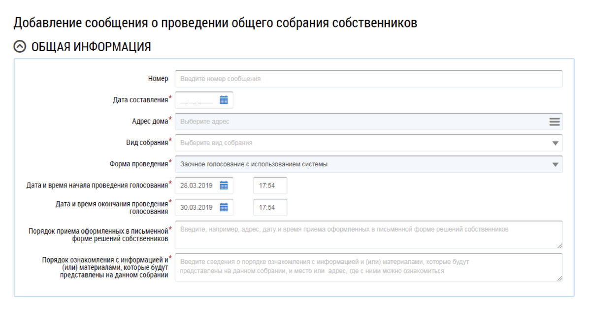 На странице добавления голосования нужно заполнить форму по инструкции на экране