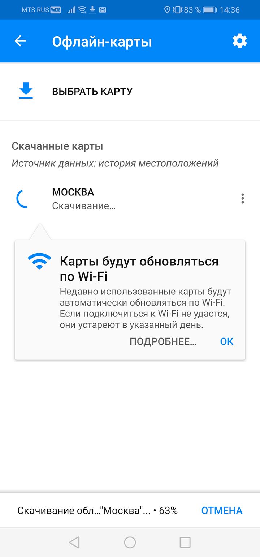 Все, теперь можно прокладывать маршруты бездоступа к интернету