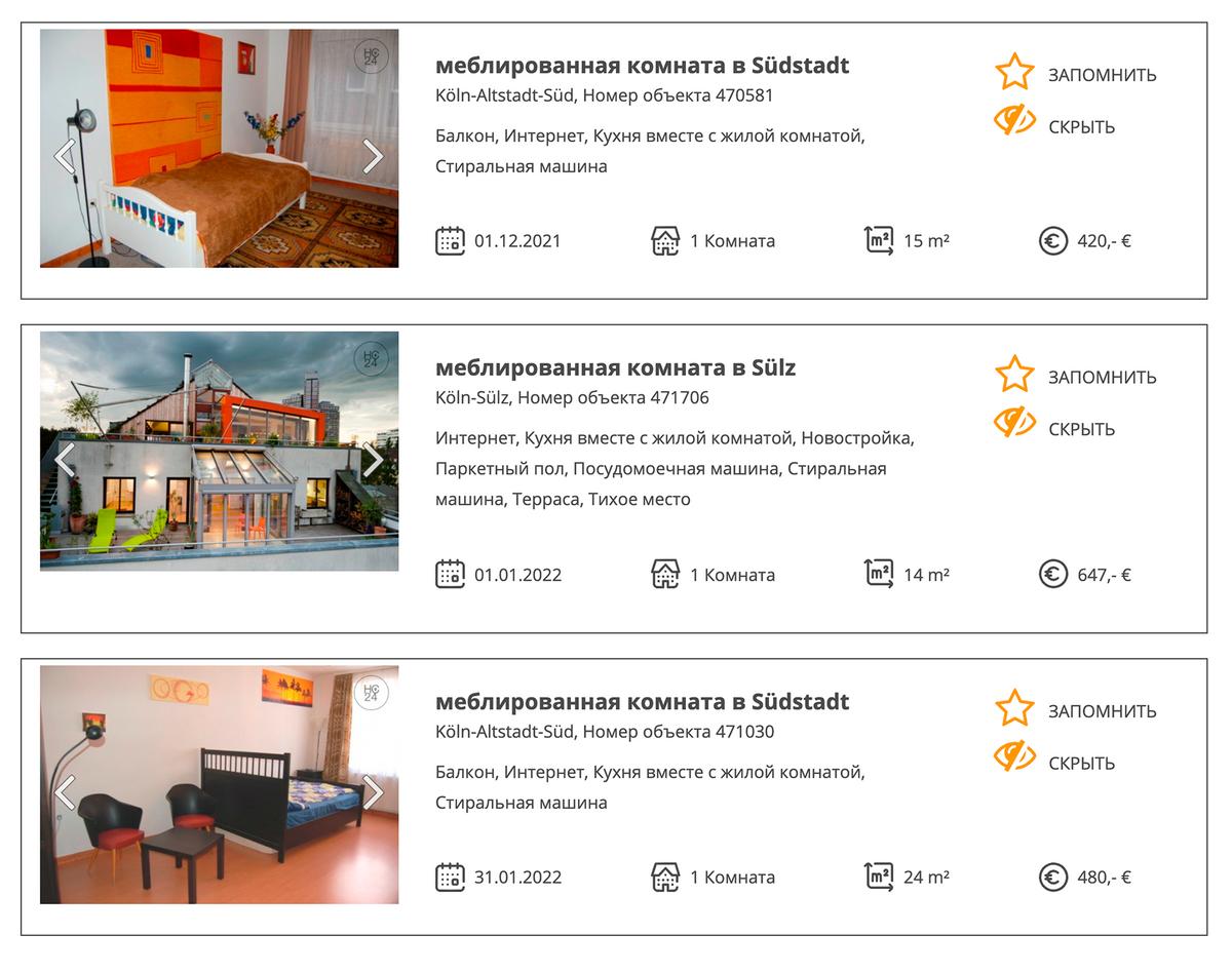 Через агентства не найти комнат дешевле 400€ (34 455<span class=ruble>Р</span>), зато в них гарантированно хорошие условия. Источник: hc24.de