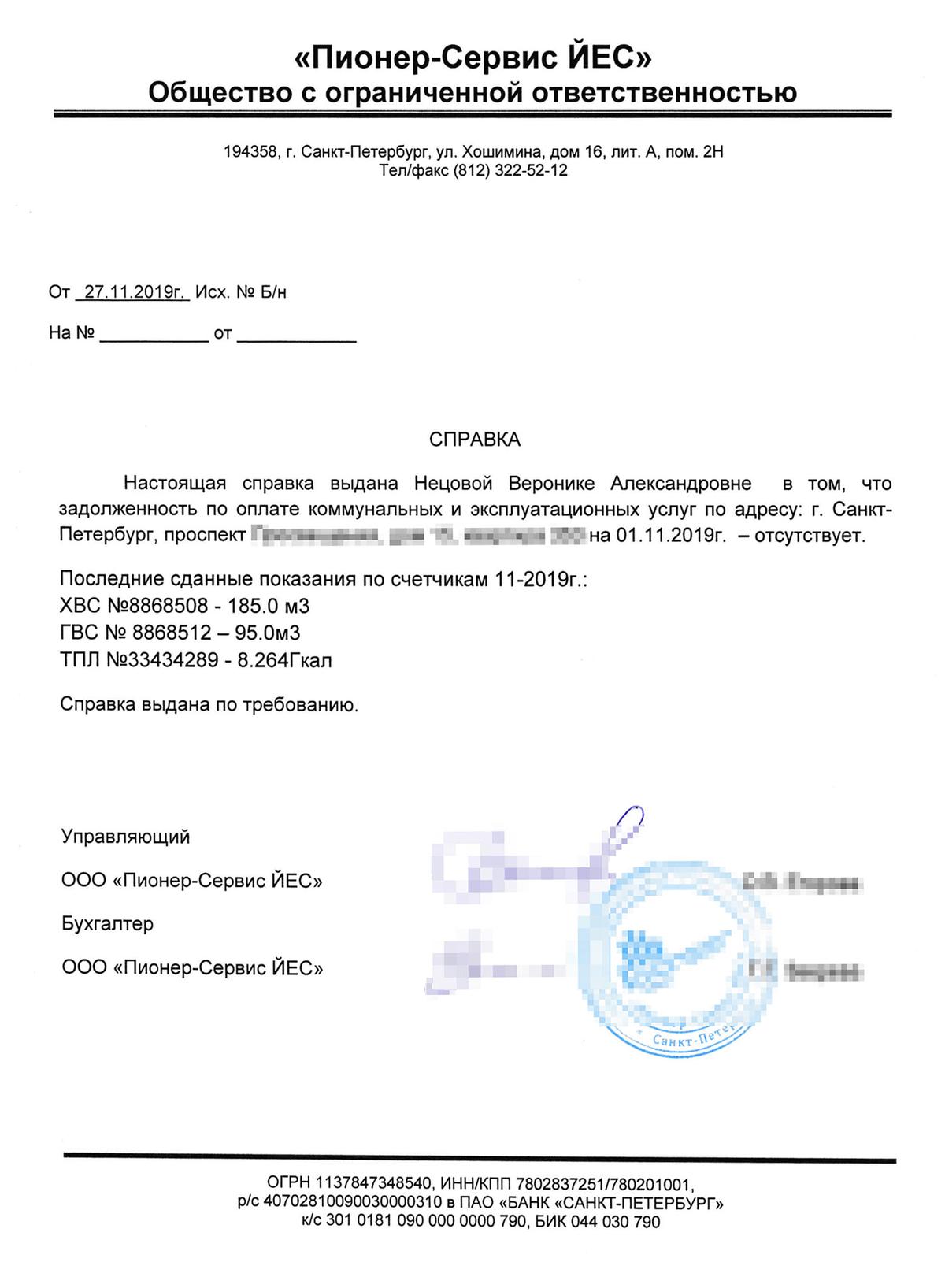 Так может выглядеть справка об отсутствии задолженности по ЖКУ в Санкт-Петербурге
