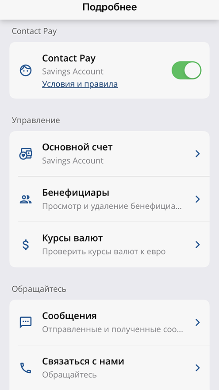 Так выглядит приложение банка «Хелленик» на русском языке. Переведено почти все