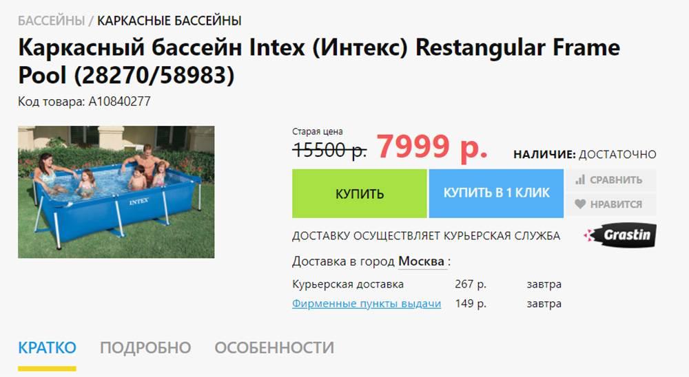 Сейчас такой&nbsp;же бассейн, как у нас, стоит уже почти 7000<span class=ruble>Р</span>. Источник: turizm.gramix.ru