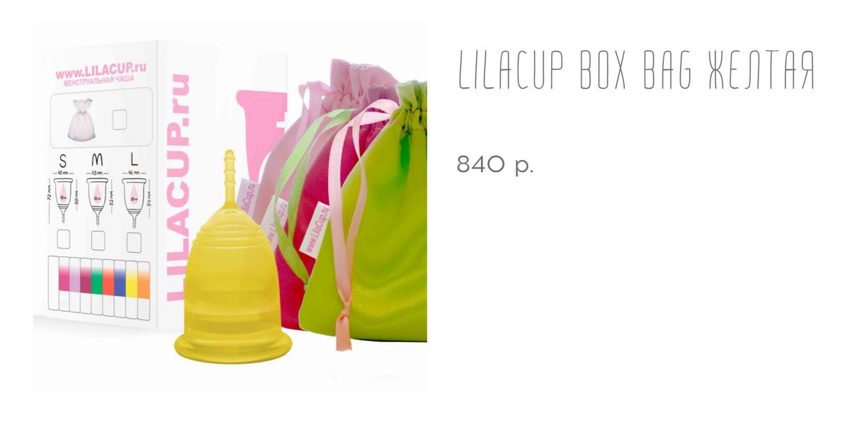 У LilaCup чаша идет в наборе с одним мешочком