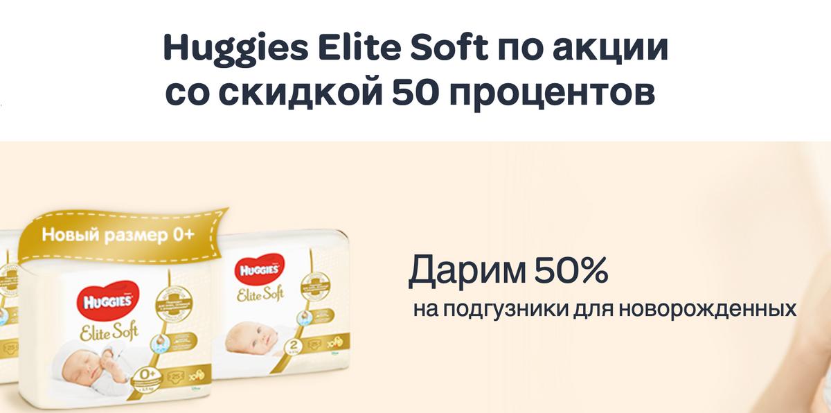 «Хаггис» также дарят скидку 50% намаленькую пачку подгузников дляноворожденных — 25штук