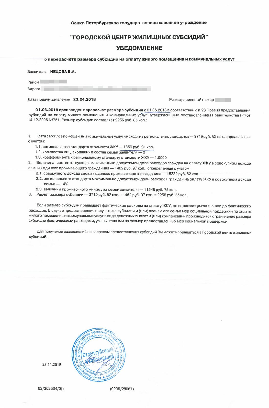 Расчет субсидии за июнь 2018. Здесь изменился норматив и сумма получилась меньше — 2256,85<span class=ruble>Р</span>