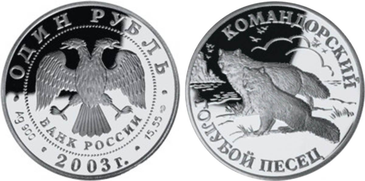 «Командорский голубой песец», номинал 1<span class=ruble>Р</span>