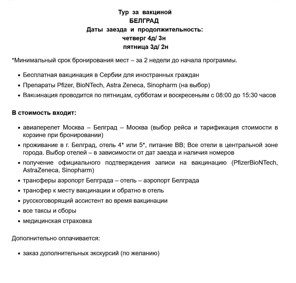 Так выглядит описание прививочного тура в Сербию на сайте агентства «Русский экспресс»