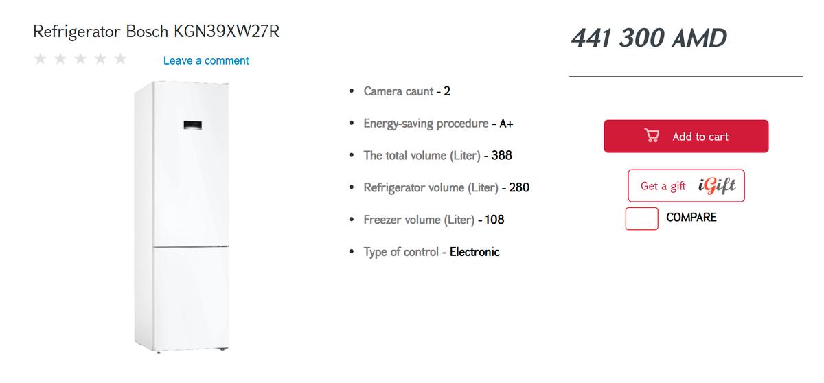 Холодильник на сайте армянского «Эльдорадо» — 61 782<span class=ruble>Р</span>