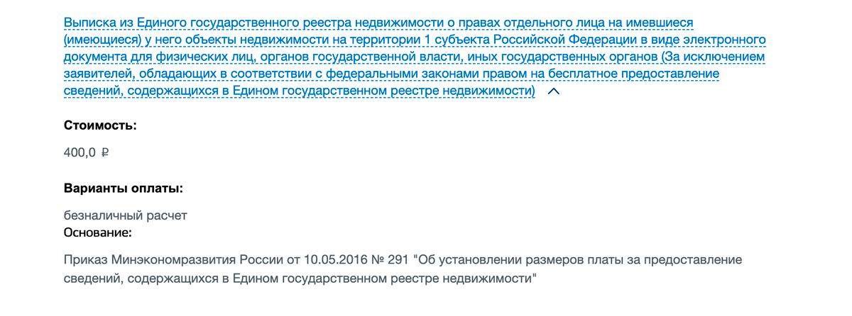 Допустим, нужен один регион, выписка в электронном формате. Это обойдется в 400<span class=ruble>Р</span>