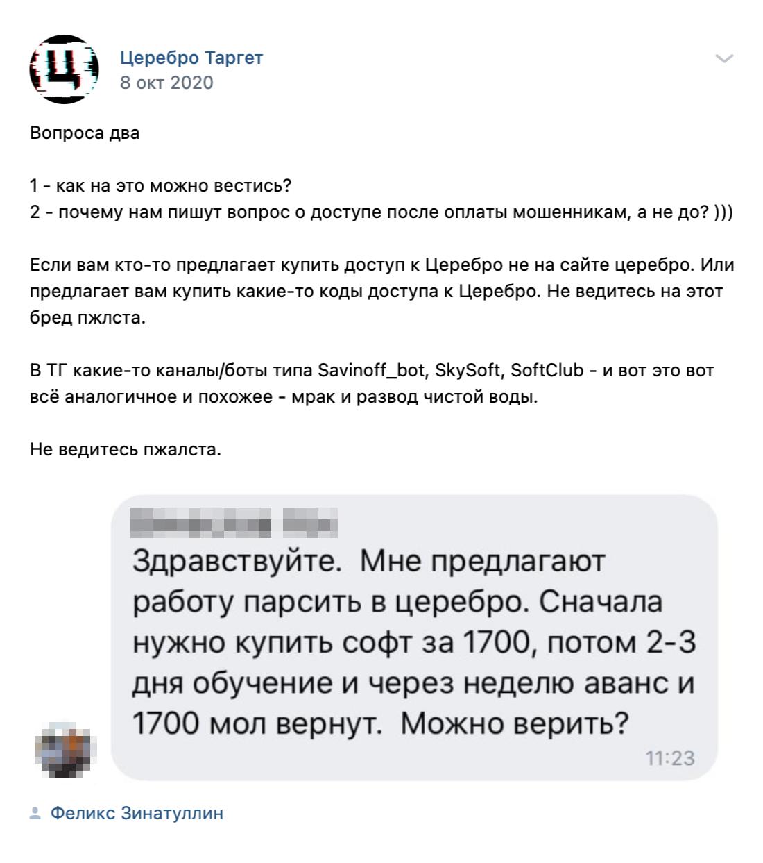 В группе «Церебро» во «Вконтакте» много постов о мошенниках, которые предлагают купить подписку за 1700<span class=ruble>Р</span>