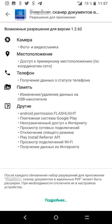 Приложение, которое сканирует документы, запрашивает доступ к координатам, телефону и платежной системе. Это выглядит подозрительно
