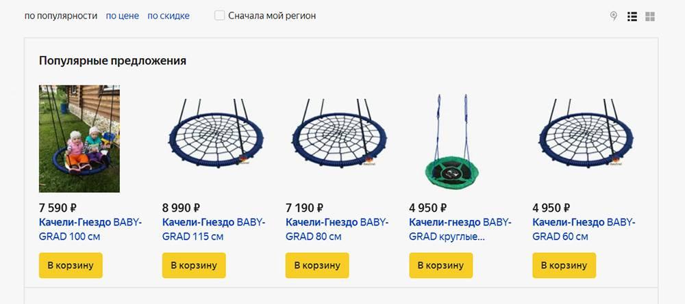 Цены на «гнезда» на «Яндекс-маркете»