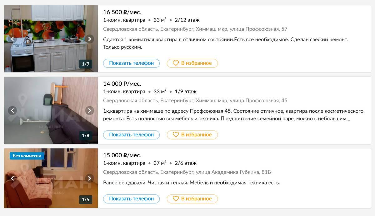 На Химмаше средняя цена за аренду однушки — 15 тысяч рублей