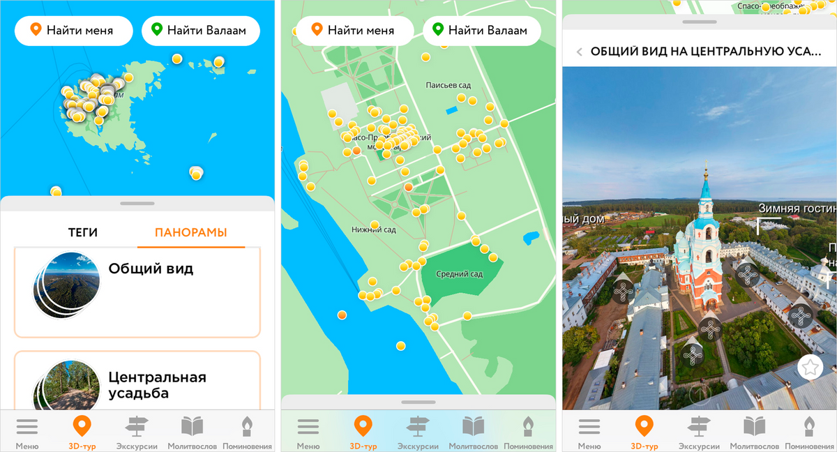 В приложении подписаны практически все объекты на архипелаге. На 3Д-панорамах можно виртуально полетать над каждым скитом и смотровой площадкой