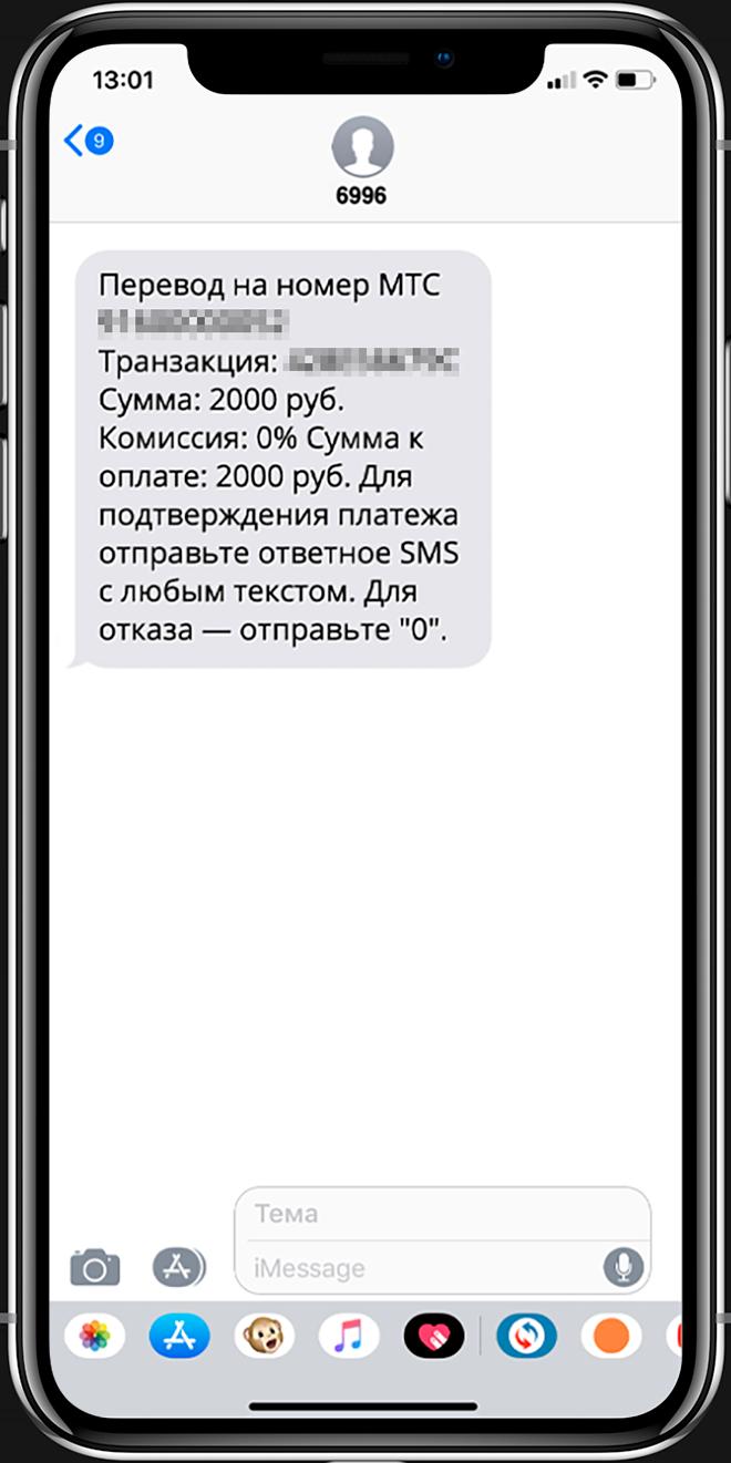 Так выглядит смс с подтверждением перевода