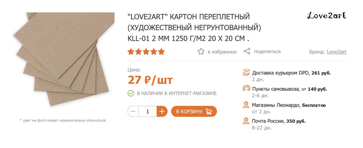 Небольшой лист переплетного картона вмагазинах дляхобби стоит дороже, чем вхудожественных или канцелярских. Источник: «Леонардо»