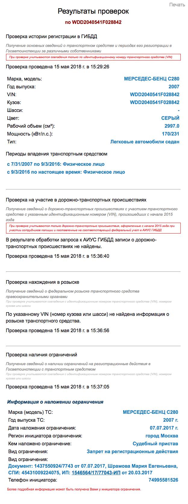 Пример проверки автомобиля по сайту ГИБДД. База обновляется ежедневно