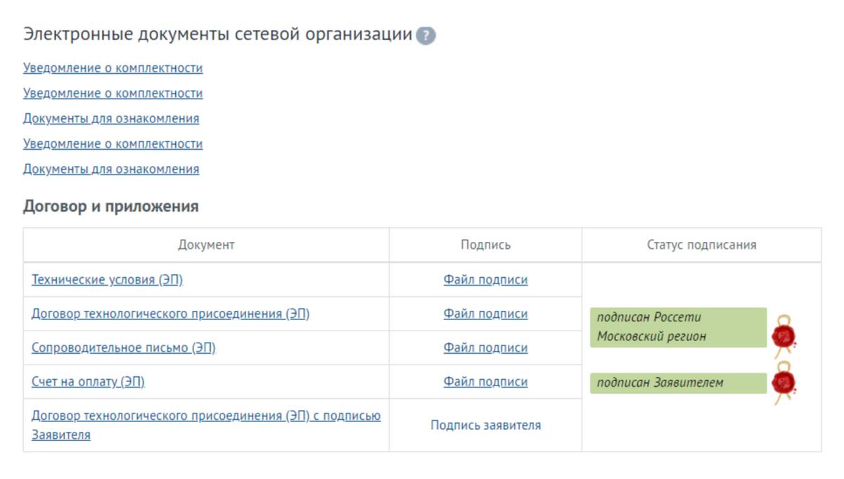 В личном кабинете есть все документы от МОЭСК, там&nbsp;же отображается их статус. Оплата счета на 550<span class=ruble>Р</span> означает подписание договора со стороны заявителя