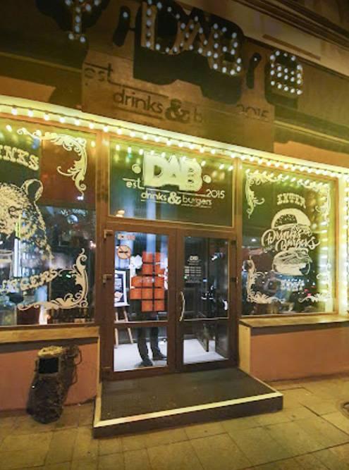 Бургерная называется DAB, у нее красивая подсветка вечером