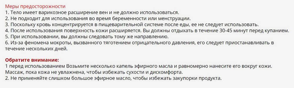 Порой текст на «Алиэкспрессе» генерирует автоматический переводчик на ломаном русском. Новсеравно понятно, что вакуумный антицеллюлитный массажер не стоит использовать людям с тромбозом и варикозом