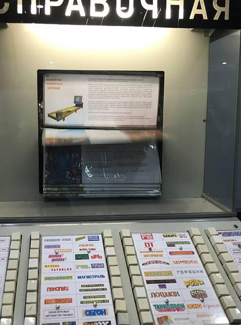 Если нажать на кнопку, листочки начинают перематываться до выбранного вами автомата