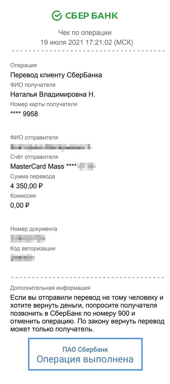 По просьбе менеджера я сделала единоразовый платеж уже с другой карты — Сбербанка. Досихпор не понимаю, зачем мошеннику понадобилось, чтобы я сменила карту. Возможно, он опасался, что я попытаюсь вернуть свои деньги через банк