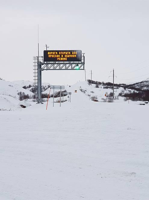 На выезде из Териберки стоит табло с информацией о состоянии трасс