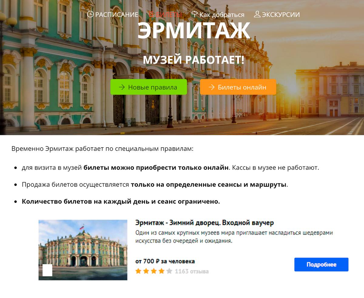 На сайте-посреднике билеты стоят на 200<span class=ruble>Р</span> дороже, чем на сайте Эрмитажа. Причем не факт, что они настоящие